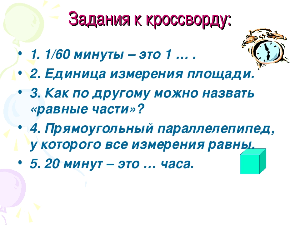 Задания к кроссворду: 1. 1/60 минуты – это 1 … . 2. Единица измерения площади...