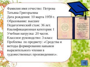 Фамилия имя отчество: Петрова Татьяна Григорьевна Дата рождения: 10 марта 195