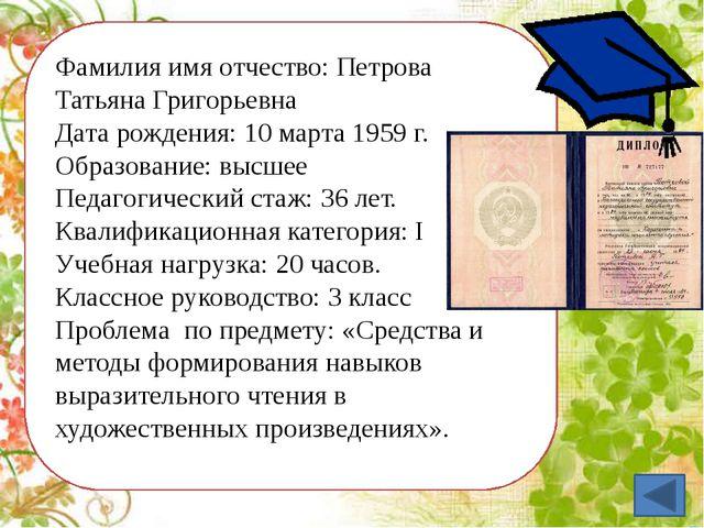 Фамилия имя отчество: Петрова Татьяна Григорьевна Дата рождения: 10 марта 195...