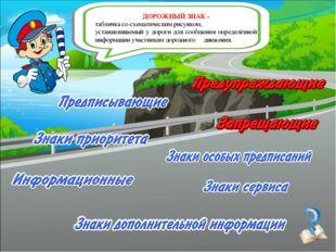 ДОРОЖНЫЙ ЗНАК - табличка со схематическим рисунком, устанавливаемый у дороги