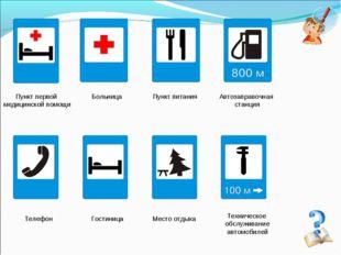Пункт первой медицинской помощи Больница Пункт питания Автозаправочная станци