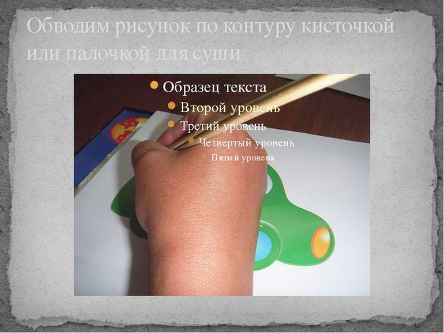 Обводим рисунок по контуру кисточкой или палочкой для суши