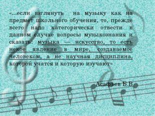 «...если взглянуть на музыку как на предмет школьного обучения, то, прежде вс
