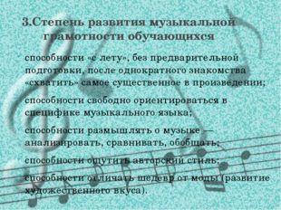 3.Степень развития музыкальной грамотности обучающихся способности «с лету»,
