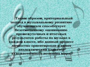 Таким образом, критериальный подход к музыкальному развитию обучающихся спос