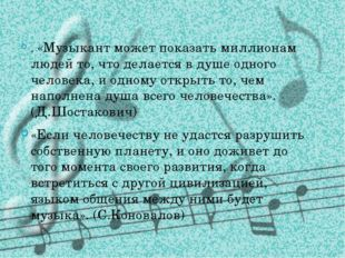 . «Музыкант может показать миллионам людей то, что делается в душе одного чел
