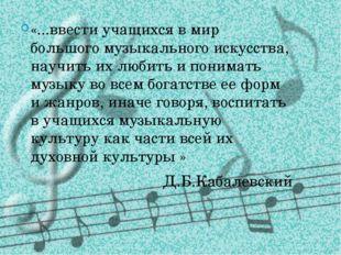 «...ввести учащихся в мир большого музыкального искусства, научить их любить