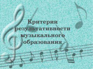 Критерии результативности музыкального образования