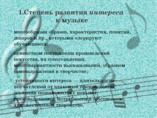 1.Степень развития интереса к музыке многообразии образов, характеристик, пон