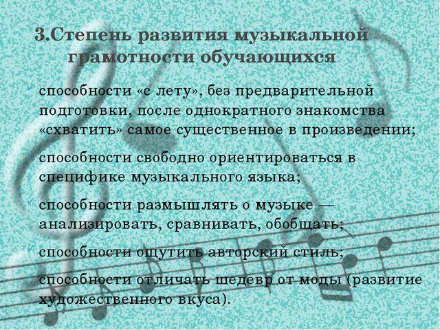 3.Степень развития музыкальной грамотности обучающихся способности «с лету»,...