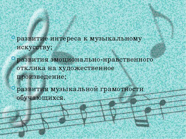 развитие интереса к музыкальному искусству; развития эмоционально-нравственно...