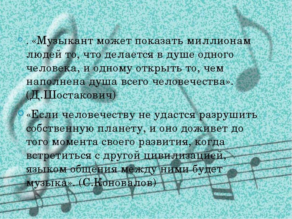 . «Музыкант может показать миллионам людей то, что делается в душе одного чел...