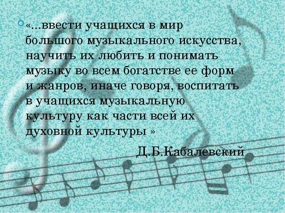«...ввести учащихся в мир большого музыкального искусства, научить их любить...
