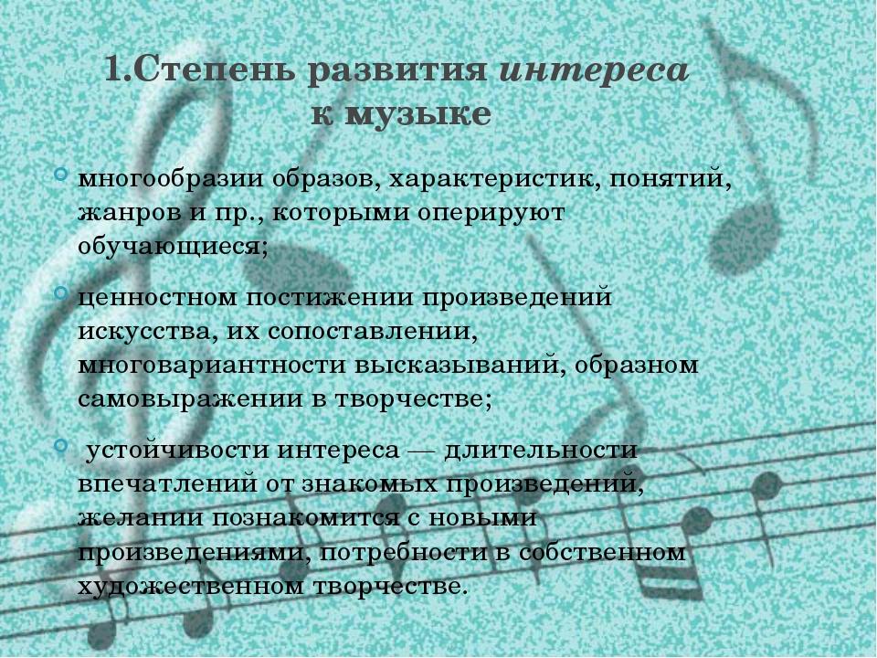1.Степень развития интереса к музыке многообразии образов, характеристик, пон...