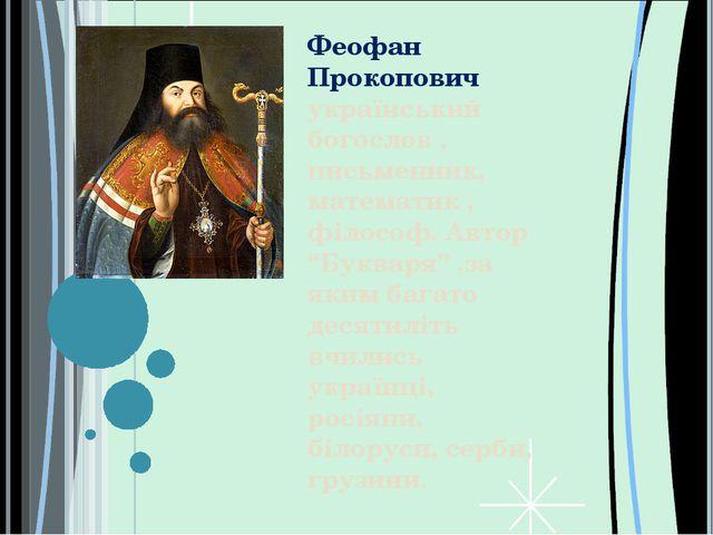 Феофан Прокопович український богослов , письменник, математик , філософ. Ав...