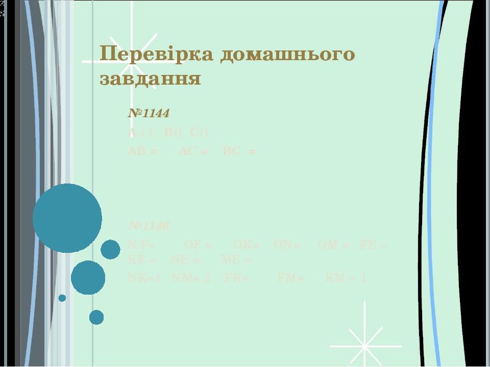 Перевірка домашнього завдання №1144 А ( ) В() С() АВ = АС = ВС = №1146 N F= O...