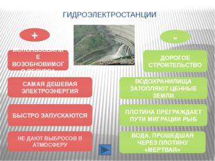 ПРИЛИВНЫЕ ЭЛЕКТРОСТАНЦИИ ПЭС работают под действием подводных течений, образу