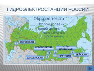 ЕДИНАЯ ЭНЕРГОСИСТЕМА РОССИИ Энергосистема – группа электростанций разных типо