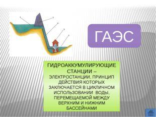АТОМНЫЕ ЭЛЕКТРОСТАНЦИИ РОССИИ 1 2 3 4 5 6 7 8 10 КОЛЬСКАЯ ЛЕНИНГРАДСКАЯ ТВЕРС