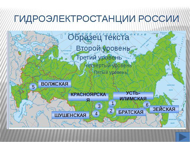 ЕДИНАЯ ЭНЕРГОСИСТЕМА РОССИИ Энергосистема – группа электростанций разных типо...