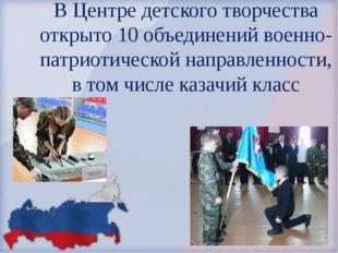 В Центре детского творчества открыто 10 объединений военно-патриотической нап