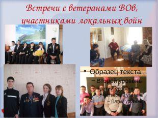 Встречи с ветеранами ВОв, участниками локальных войн