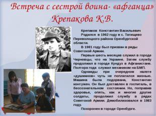 Встреча с сестрой воина- «афганца» Крепакова К.В. Крепаков Константин Василье