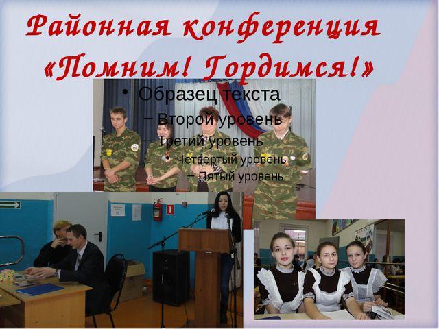 Районная конференция «Помним! Гордимся!»