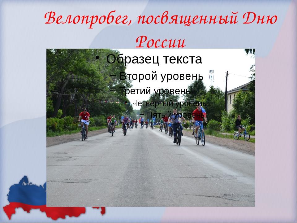Велопробег, посвященный Дню России