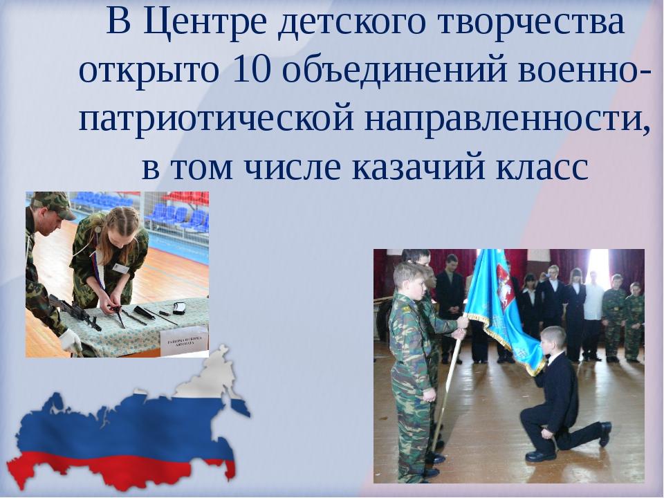 В Центре детского творчества открыто 10 объединений военно-патриотической нап...