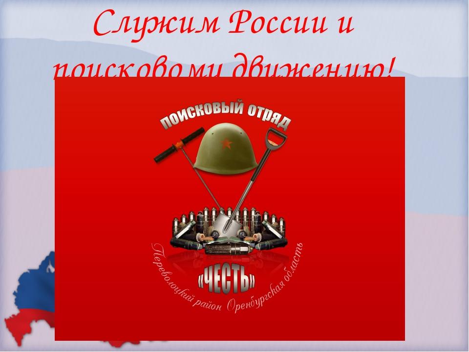 Служим России и поисковому движению!