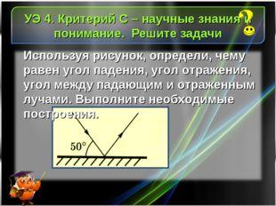 УЭ 4. Критерий С – научные знания и понимание. Решите задачи Используя рисуно