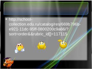 http://school-collection.edu.ru/catalog/res/669b796b-e921-11dc-95ff-0800200c9