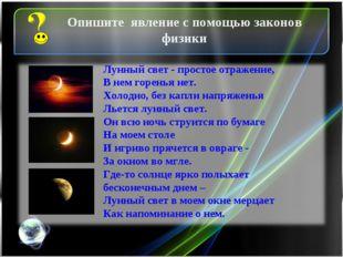 Лунный свет - простое отражение, В нем горенья нет. Холодно, без капли напряж