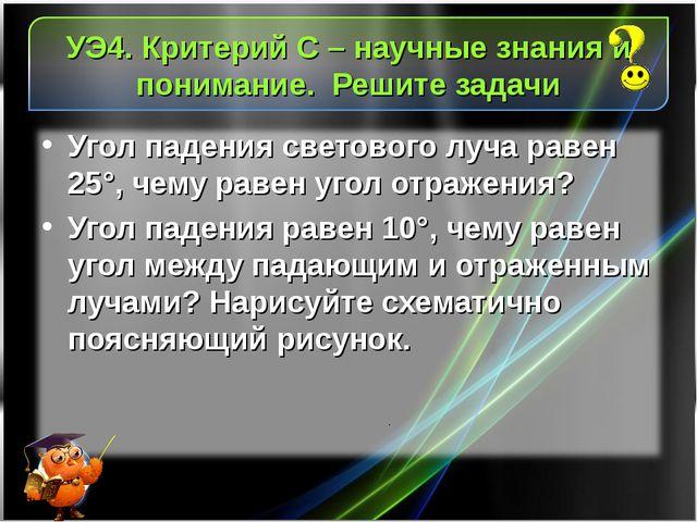 УЭ4. Критерий С – научные знания и понимание. Решите задачи Угол падения свет...