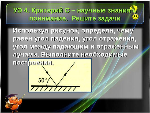 УЭ 4. Критерий С – научные знания и понимание. Решите задачи Используя рисуно...