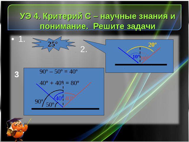 1. 25° 2. 10° 10° 20º 3 УЭ 4. Критерий С – научные знания и понимание. Решите...