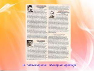 Ы. Алтынсариннің ізбасар шәкірттері
