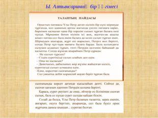 Ы. Алтынсариннің бір әңгімесі
