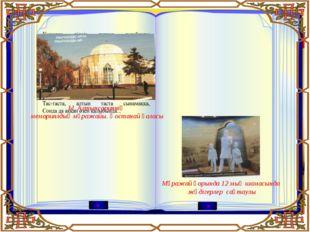 Ы. Алтынсариннің мемориялдық мұражайы. Қостанай қаласы Мұражай қорында 12 мың