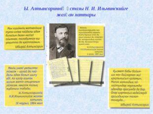 Ы. Алтынсариннің ұстазы Н. И. Ильминскийге жазған хаттары