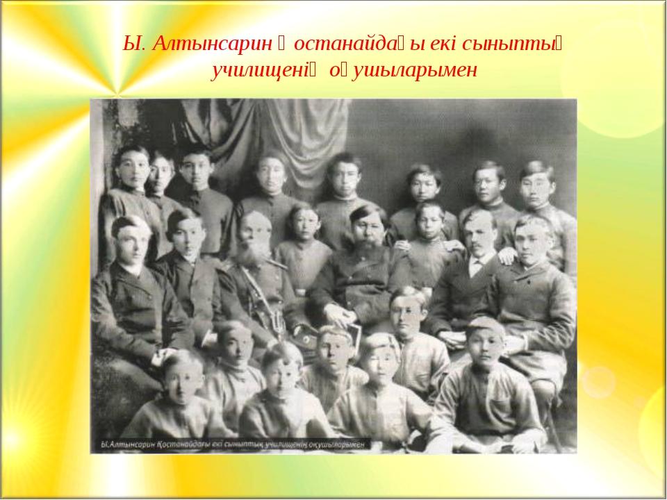 Ы. Алтынсарин Қостанайдағы екі сыныптық училищенің оқушыларымен