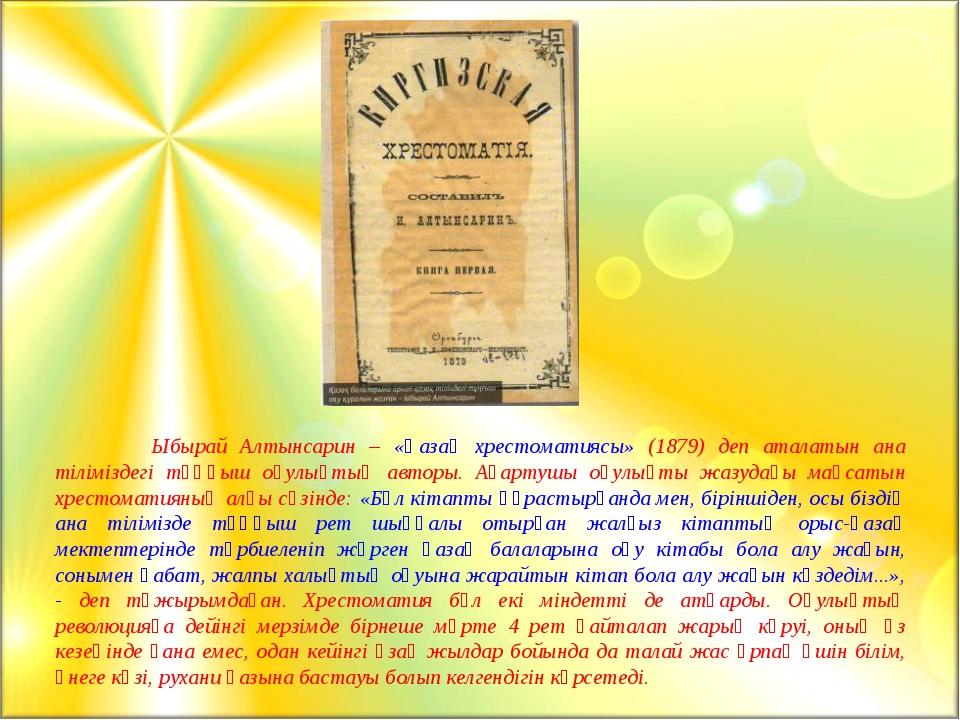 Ыбырай Алтынсарин – «Қазақ хрестоматиясы» (1879) деп аталатын ана тіліміздег...