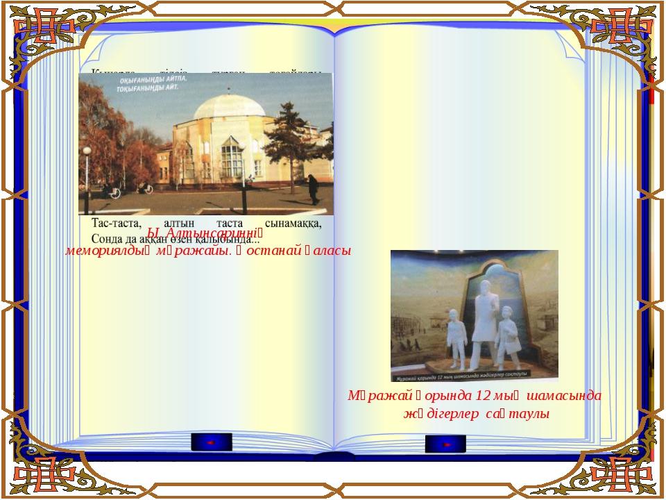 Ы. Алтынсариннің мемориялдық мұражайы. Қостанай қаласы Мұражай қорында 12 мың...