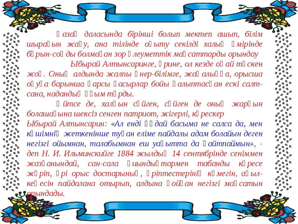 Қазақ даласында бірінші болып мектеп ашып, білім шырағын жағу, ана тілінде о...