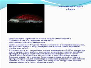 Олимпийский стадион «Фишт» Здесь проходила Церемонии открытия и закрытия Олим
