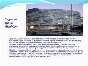 Ледовая арена «Шайба» Ледовая Арена «Шайба» рассчитана на 7 000 зрительских м