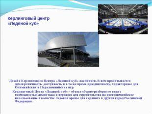 Керлинговый центр «Ледяной куб» Дизайн Керлингового Центра «Ледяной куб» лако