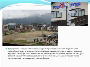 Залог успеха - уникальный климат, который обусловлен близостью Черного моря,
