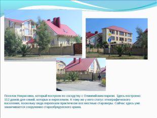 Поселок Некрасовка, который построен по соседству с Олимпийским парком. Здесь